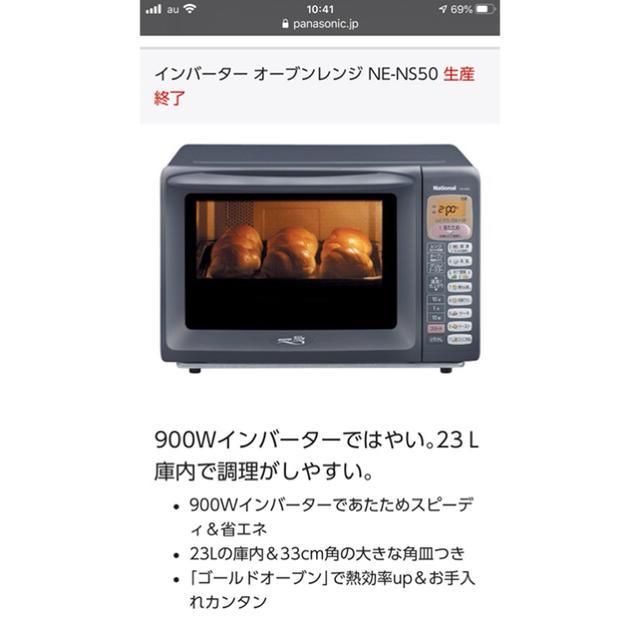 Panasonic(パナソニック)のnational ME-NS50 オーブンレンジ スマホ/家電/カメラの調理家電(電子レンジ)の商品写真
