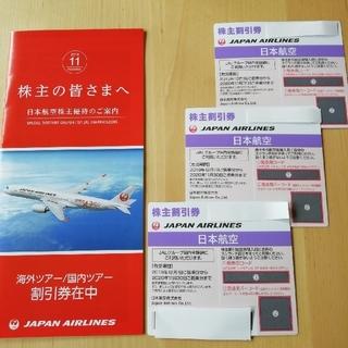 JAL(日本航空) - 匿名便!JAL 日本航空 株主割引券 株主優待 3枚