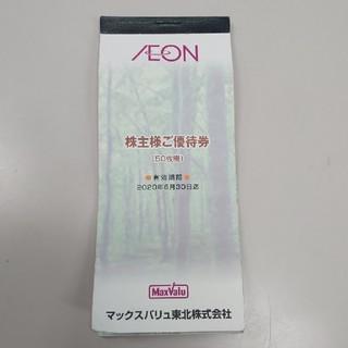 AEON - イオン 株主優待券 5000円分