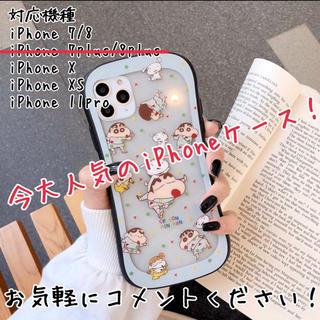 緊急値下げ!大人気♡クレヨンしんちゃん クレしん iPhoneケース y3ga8