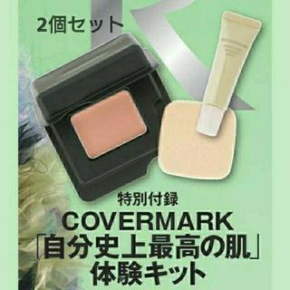 カバーマーク(COVERMARK)のSPUR 付録 COVERMARK(サンプル/トライアルキット)