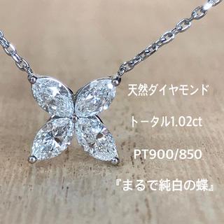 天然 ダイヤ ネックレス トータル1.02ct 『まるで純白の蝶』PT