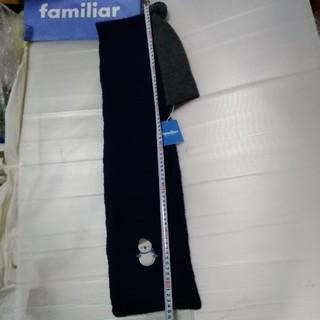 ファミリア(familiar)のファミリアマフラー帽子新品未使用(マフラー/ストール)