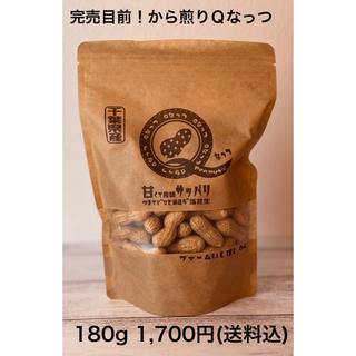 間もなく完売!から煎りQなっつ180g 1袋(米/穀物)