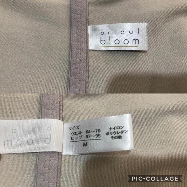 BLOOM(ブルーム)のブライダルインナー ガードル M ブライダルブルーム レディースの下着/アンダーウェア(ブライダルインナー)の商品写真
