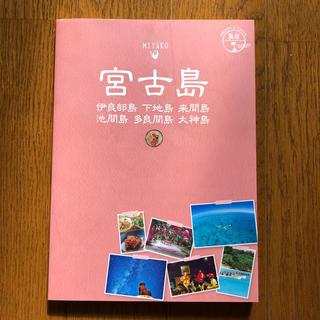 ダイヤモンド社 - 地球の歩き方 JAPAN 宮古島