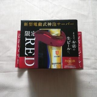 サントリー - 新品■新型電動式神泡サーバー.赤