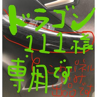 トヨタ - プリウス30 ドア アームレスト パネル カバー ブラックウッド新品