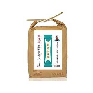 無洗米5kg青森県産 葛西拓美さんのお米 特別栽培米 無洗米 青天の霹靂 平成2