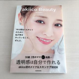 角川書店 - akiico Beauty 「年を重ねてもキレイ」のために私が実はやっていること