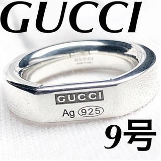 Gucci - 美品 GUCCI 指輪 9号