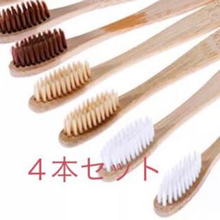 大人用☆竹の歯ブラシ(歯ブラシ/デンタルフロス)