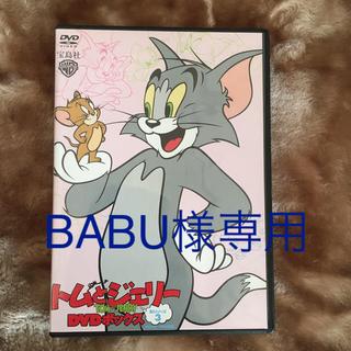 タカラジマシャ(宝島社)のトムとジェリー DVDボックス(アニメ)