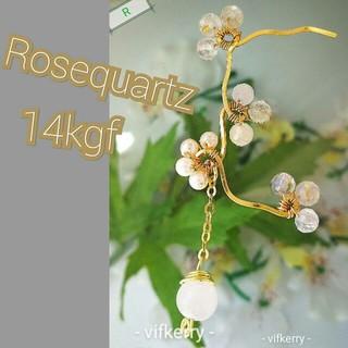 アッシュペーフランス(H.P.FRANCE)の新品 14kgf ローズクオーツピアス★小花が咲いた様なあまりに美しい送り物に(ピアス)