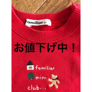 familiar - ☆ファミリア トレーナー 80☆