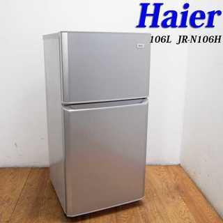 一人暮らしなどに最適 106L 冷蔵庫 JL28