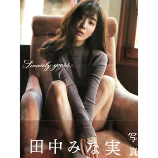 宝島社 - 田中みな実 写真集
