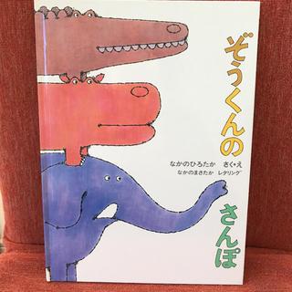 ぞうくんのさんぽ(絵本/児童書)