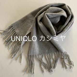 UNIQLO - UNIQLO ユニクロ カシミヤ 100% マフラー グレー