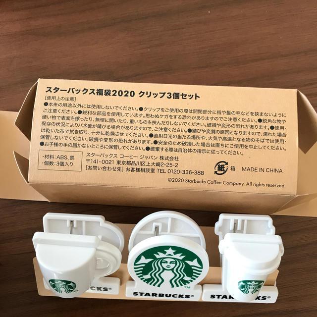 Starbucks Coffee(スターバックスコーヒー)のスターバックス福袋 クリップ エンタメ/ホビーのコレクション(ノベルティグッズ)の商品写真