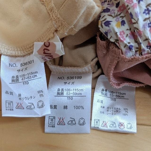 Souris(スーリー)のスーリー ジャンパースカート110 3点セット キッズ/ベビー/マタニティのキッズ服女の子用(90cm~)(ワンピース)の商品写真