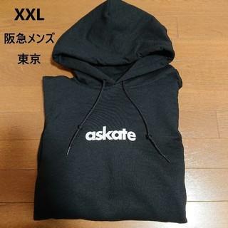 Supreme - XXL askate パーカ 黒 阪急メンズ東京 レシート付