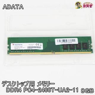 ADATA デスクトップ メモリ DDR4 PC4-2400T 8G(PCパーツ)