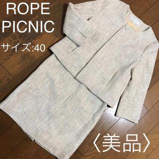 Rope' Picnic - 美品♡ロペピクニック♡ツイードスカートスーツ ママスーツ セレモニースーツ 40