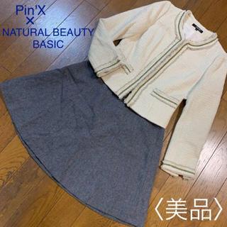 NATURAL BEAUTY BASIC - 美品♡Pin'X ナチュラルビューティーベーシック♡セレモニースーツ ママスーツ