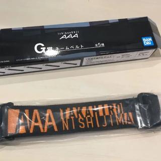 AAA  一番くじ 西島 隆弘 ネームベルト G賞  ニッシー ベルト