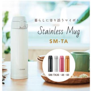 ゾウジルシ(象印)の象印 ステンレス製携帯魔法瓶 SM-TA48 水筒 ホワイト(水筒)