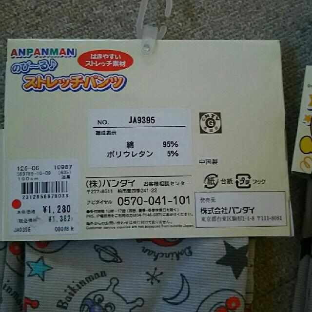 アンパンマン(アンパンマン)のアンパンマン ズボン ストレッチパンツ 100サイズ キッズ/ベビー/マタニティのキッズ服男の子用(90cm~)(パンツ/スパッツ)の商品写真