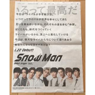 ジャニーズジュニア(ジャニーズJr.)のSnow Man 読売新聞広告(印刷物)