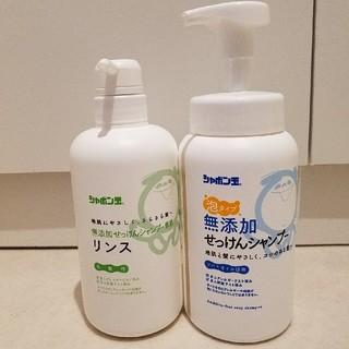 シャボンダマセッケン(シャボン玉石けん)の無添加せっけんシャンプー 泡タイプ 本体(520mL)とリンス(シャンプー)
