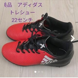 adidas - ☆美品 アディダス X トレシュー サッカー 22センチ