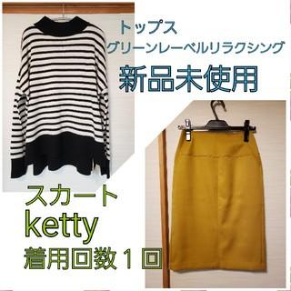 green label relaxing - グリーンレーベルリラクシング トップス & ketty スカート