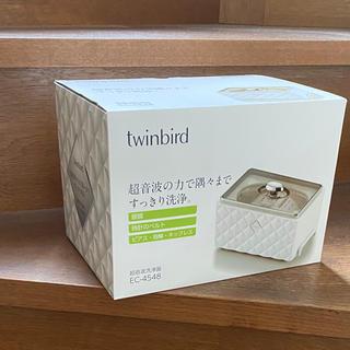 ツインバード(TWINBIRD)のTWINBIRD超音波洗浄器 新品(日用品/生活雑貨)