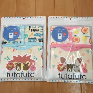 フタフタ(futafuta)のスタイまとめ売り(ベビースタイ/よだれかけ)