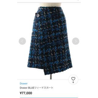 Drawer - Drawer  17AW☆BLUEツイードスカート