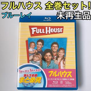 フルハウス シーズン1-8 ブルーレイ 8枚組 全巻セット! 未再生 国内正規品