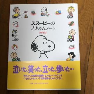 SNOOPY - SNOOPY スヌーピーの赤ちゃんノート