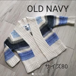 オールドネイビー(Old Navy)のオールドネイビー OLD NAVY ボーダーニット カーディガン コットン100(カーディガン/ボレロ)