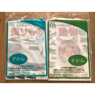 小学館 - ハッピーセット ずかん 図鑑 NEO ●動物 ●乗りもの 2冊セット