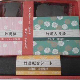 竹炭3点セット(日用品/生活雑貨)