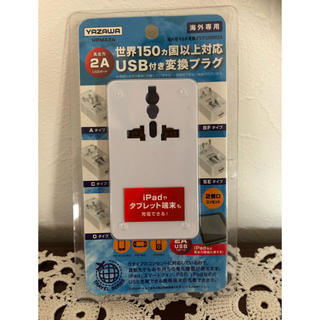 ヤザワコーポレーション(Yazawa)の世界150か国対応 変換プラグ(変圧器/アダプター)