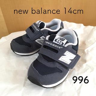 New Balance - new balance(ニューバランス)996 ネイビー 14cm 美品