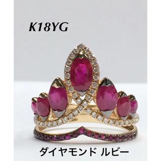 限定出品☆K18YG ダイヤモンド ルビー リング(リング(指輪))