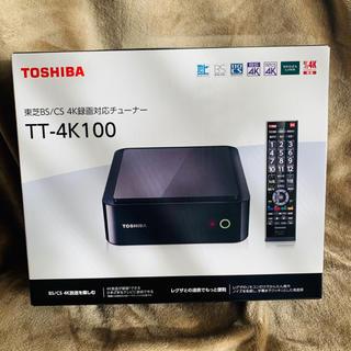 東芝 - 新品未開封❁ TOSHIBA TT-4K100 4K録画対応チューナー