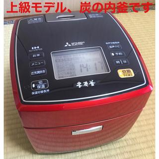ミツビシデンキ(三菱電機)の三菱 本炭釜 炊飯器 NJ-VW105 炭の釜の上級モデル(炊飯器)