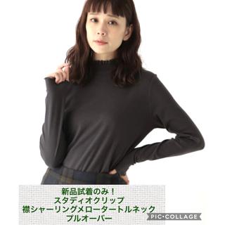 STUDIO CLIP - 新品試着のみ!studioCLIP 襟シャーリグメロータートルネックプルオーバー